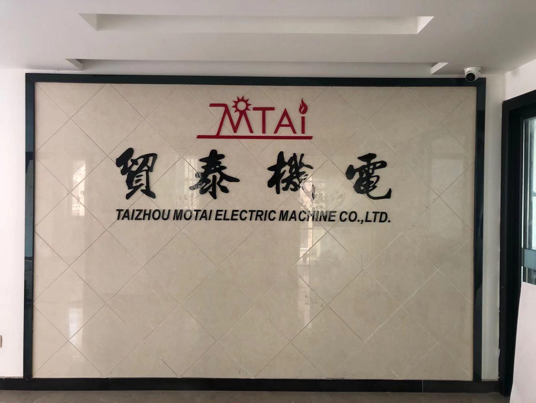 TAIZHOU MOTAI ELECTRIC MACHINE CO.,LTD.