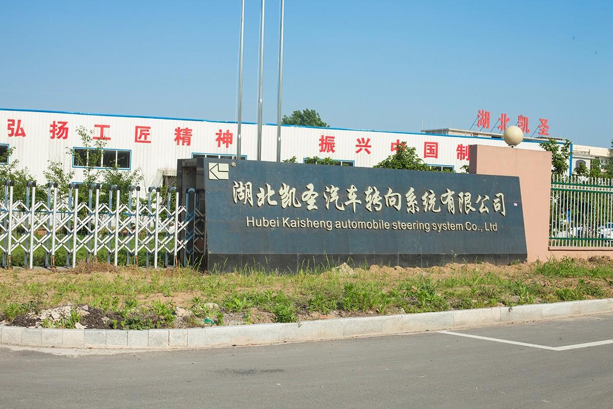 Hubei Kaisheng Auto Steering System Co., Ltd