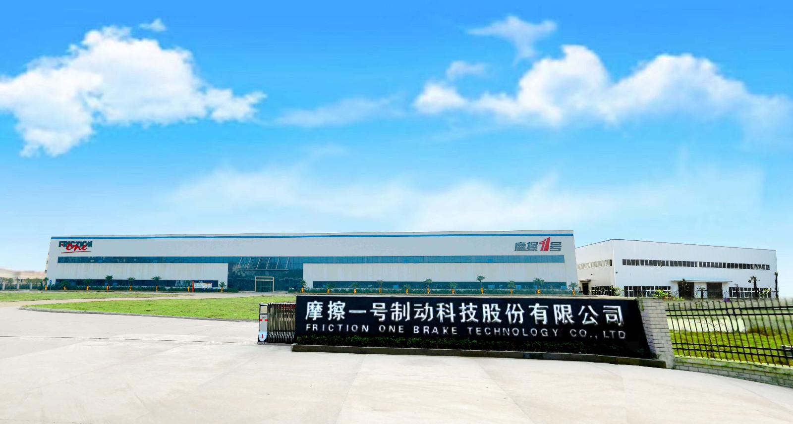 Friction One Brake Technology (Xiantao) Co., Ltd.