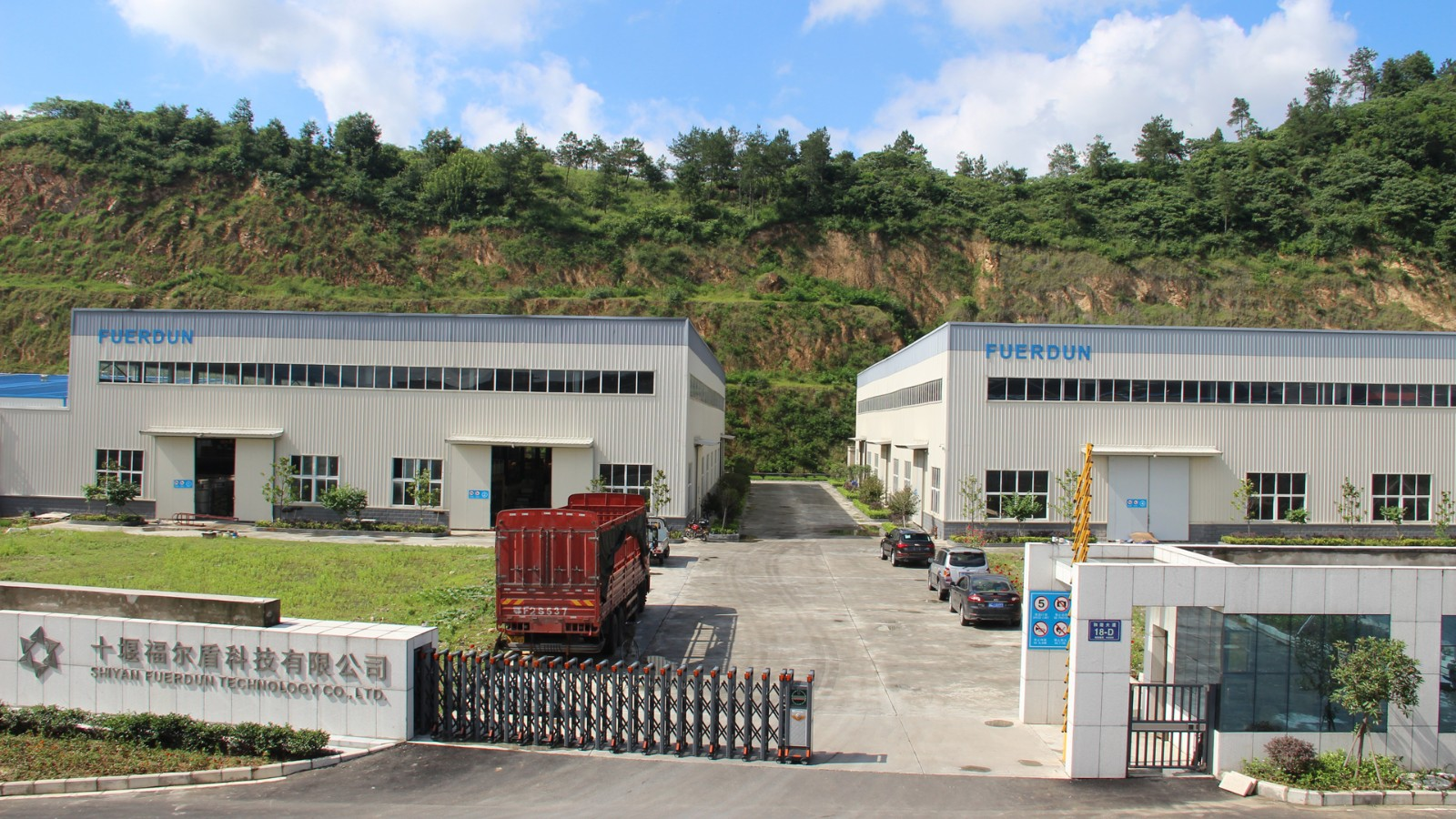 Shiyan Fuerdun Technology Co., Ltd.