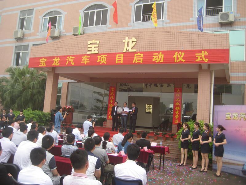 广东宝龙汽车有限公司