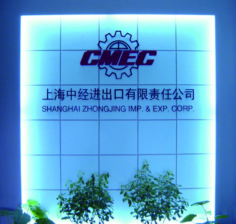 SHANGHAI ZHONGJING IMPORT & EXPORT CORP.