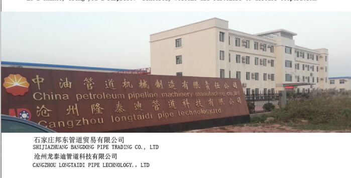 石家庄邦东管件制品公司