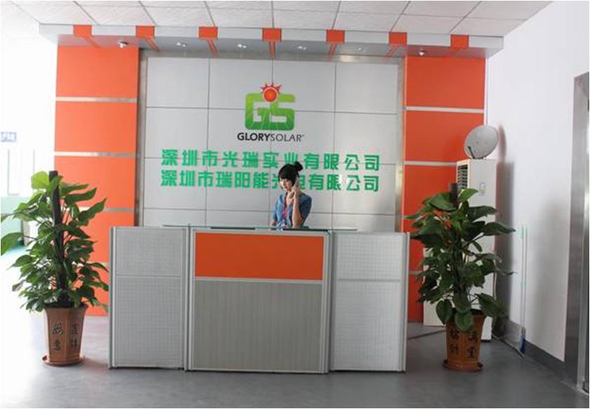 深圳市光瑞实业有限公司