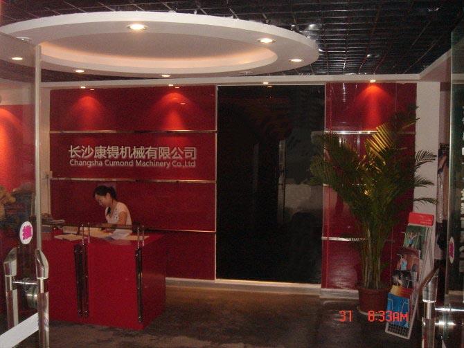 长沙康锝机械有限公司